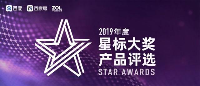 2019年度星标大奖